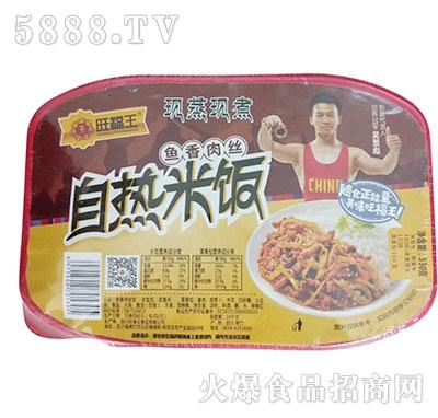 旺福王鱼香肉丝自热米饭碗装产品图