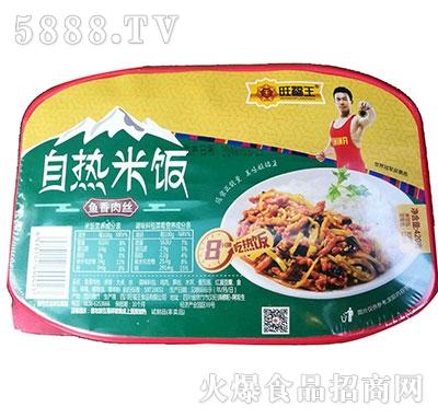 旺福王鱼香肉丝自热米饭420克产品图