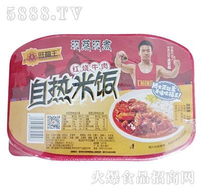 旺福王红烧牛肉自热米饭420克产品图