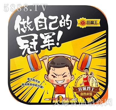 旺福王宫保鸡丁自热米饭产品图