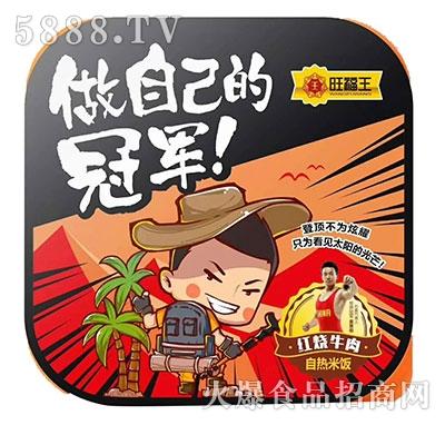 旺福王红烧牛肉自热米饭产品图