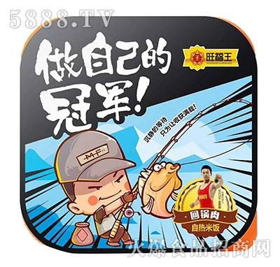 旺福王回锅肉自热米饭产品图