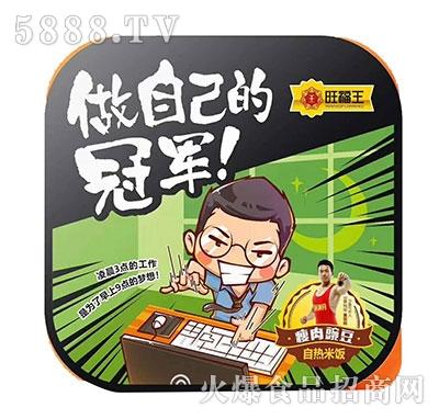 旺福王瘦肉豌豆自热米饭产品图