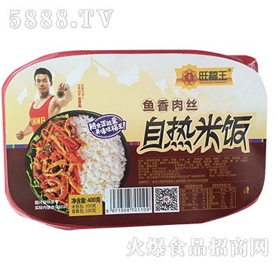 旺福王鱼香肉丝自热米饭400克产品图