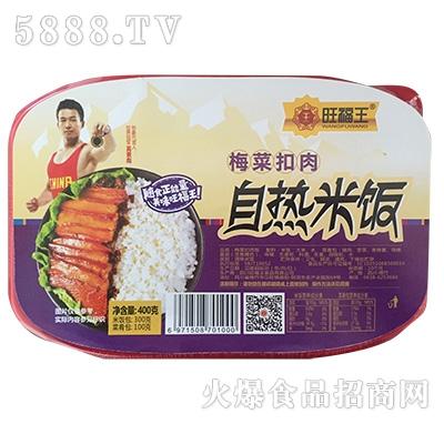 旺福王梅菜扣肉自热米饭400克产品图