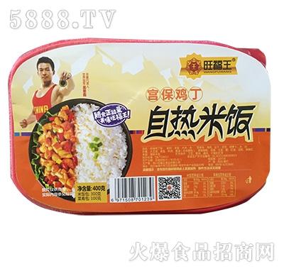 旺福王宫保鸡丁自热米饭400克