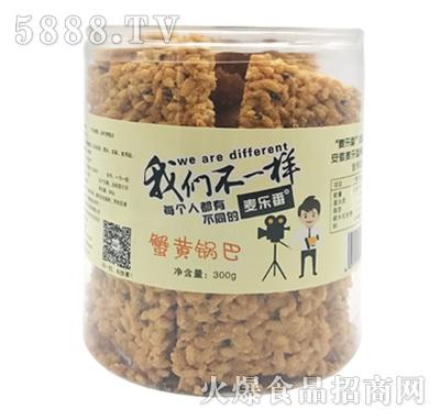 麦乐番蟹黄锅巴300g