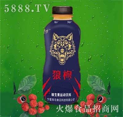 狼枸维生素运动饮料