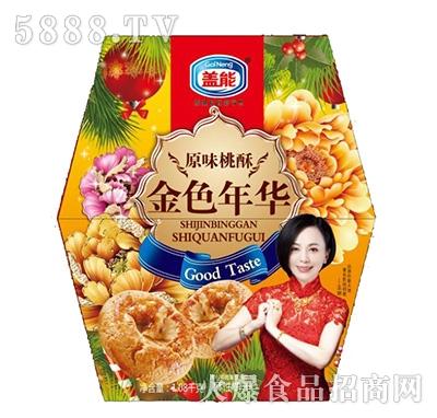 盖能金色年华原味桃酥酥性饼干1.08千克
