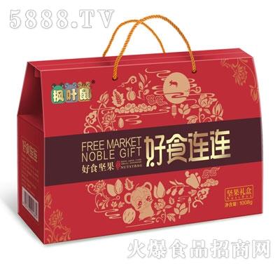 枫叶鼠好食连连坚果礼盒1008g