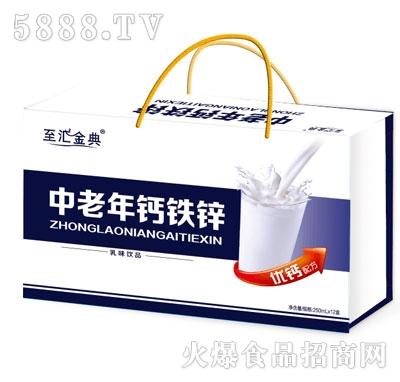 至汇金典中老年钙铁锌乳味饮品250mlX12