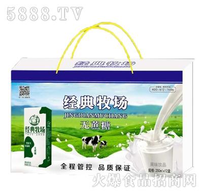 经典牧场无蔗糖复合蛋白饮料250mlx12盒
