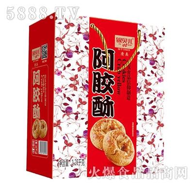 银贝儿阿胶酥1.25千克