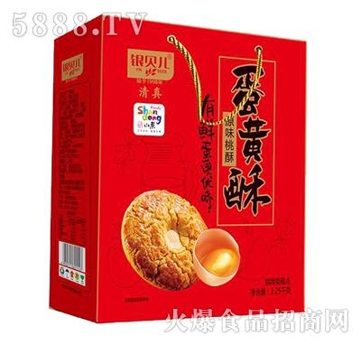 银贝儿蛋黄酥1.25千克