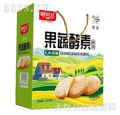 银贝儿果蔬酵素酥饼1.25千克
