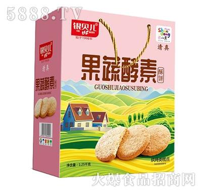 银贝儿果蔬酵素酥饼干1.25千克