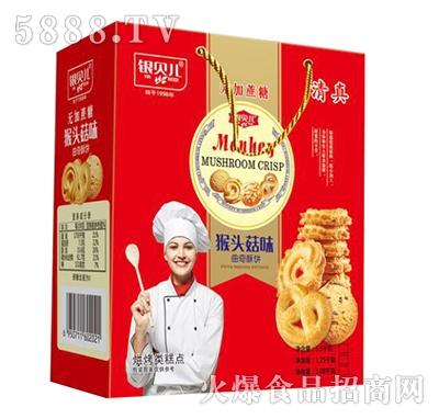 银贝儿猴头菇味曲奇饼干礼盒