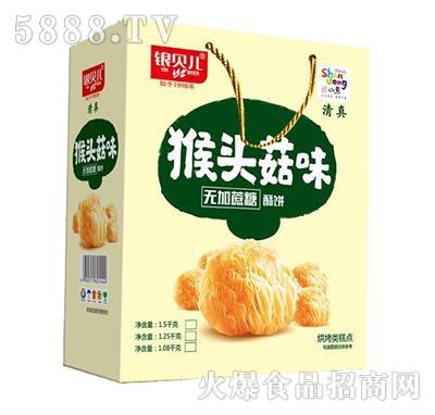 银贝儿猴头菇味酥饼礼盒