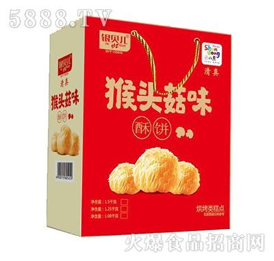 银贝儿猴头菇味酥饼礼盒装