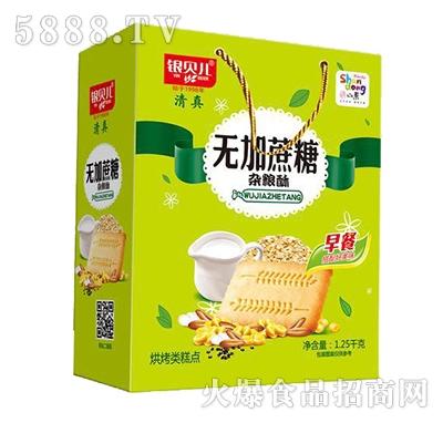 银贝儿无加蔗糖杂粮酥1.25千克