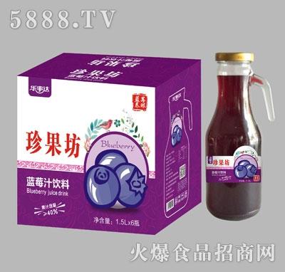 珍果坊蓝莓汁手柄瓶1.5Lx6瓶