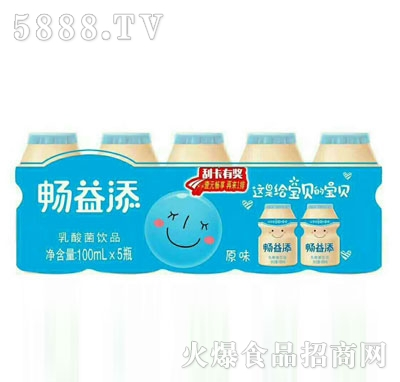 畅益添乳酸菌饮品原味100mlX5产品图