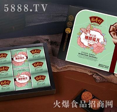 稻香村糖醇福月月饼礼盒