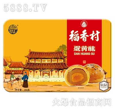 稻香村蛋黄酥礼盒