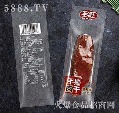 多旺手撕肉干香辣味15克