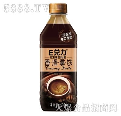 E兑力香滑拿铁咖啡饮料420ml