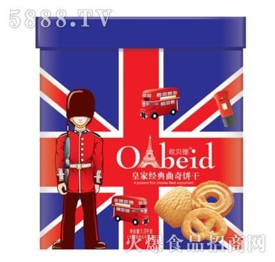 欧贝德皇家经典曲奇饼干1.0千克箱