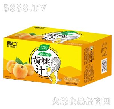 葡口果粒黄桃汁饮品490mlx15罐