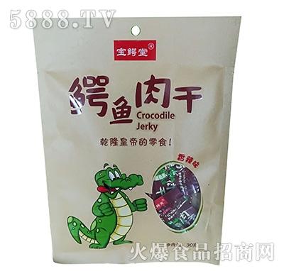 宝鳄堂鳄鱼肉干香辣味30克