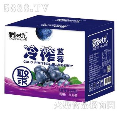 聚果时光冷榨蓝莓汁饮料1.5LX6
