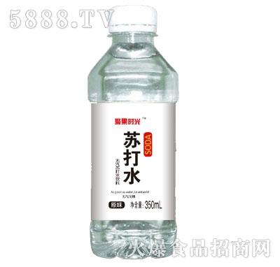 聚果时光苏打水350ml