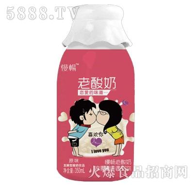 慢畅老酸奶原味350ml