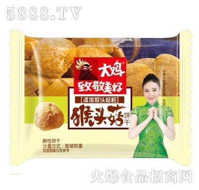 大鸡猴头菇饼干