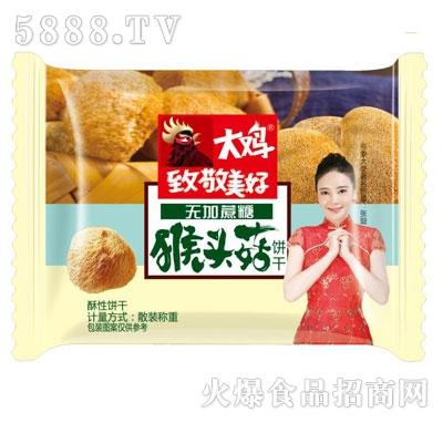 大鸡无加蔗糖猴头菇饼干