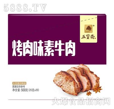 五贤斋烤肉味素牛肉500g产品图
