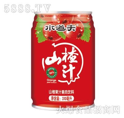 水道夫山楂果汁饮料310ml