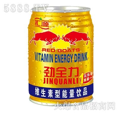 汇源劲全力维生素型能量饮料
