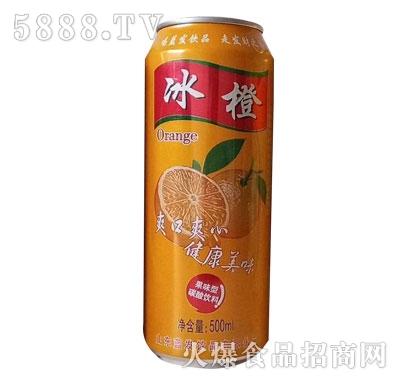 蓝发饮品冰橙果味碳酸饮料