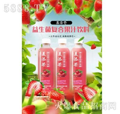 美添芒益生菌复合草莓果汁饮料
