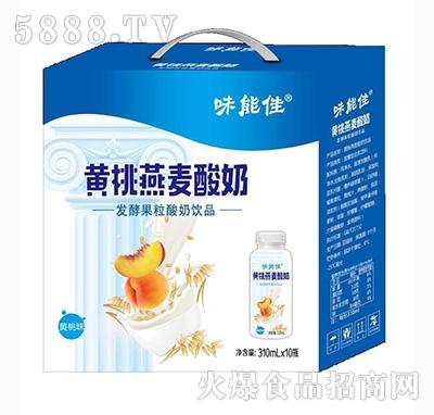 味能佳黄桃燕麦发酵果粒酸奶310mlx10瓶