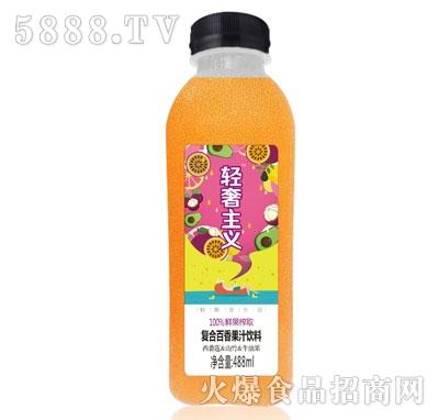 轻奢主义复合百香果汁饮料488ml