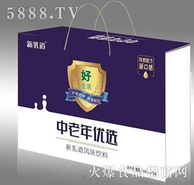 新乳道中老年优选风味饮料礼盒