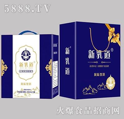 新乳道风味饮料礼盒