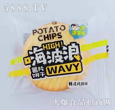 漂亮娃嗨波浪薯片饼干韩式烤肉味