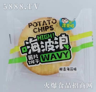 漂亮娃嗨波浪薯片饼干鲜香海苔