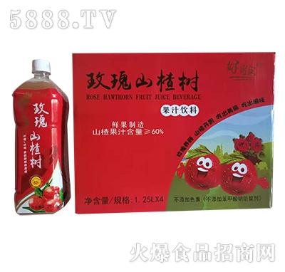 好胃友玫瑰山楂树果汁饮料1.25Lx4